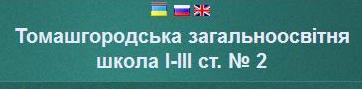 Сайт-2 Томашгородської ЗОШ№2
